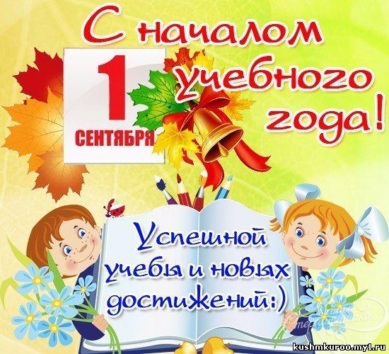 Поздравление и картинка с 1 сентября