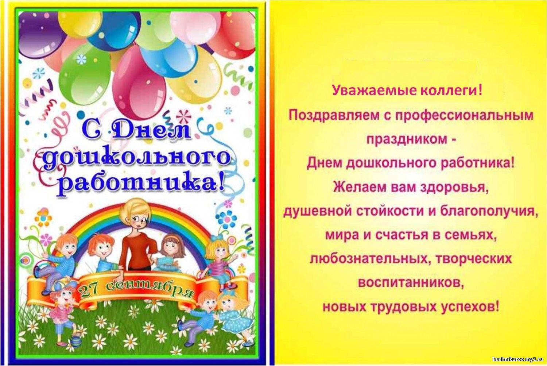 Короткие поздравления ко дню дошкольного работника